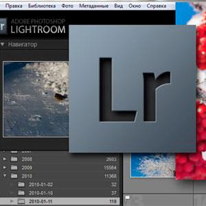 Русификатор Adobe Lightroom 2.6 и 2.7