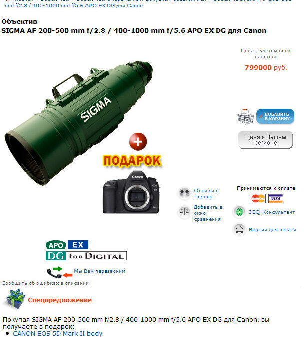 Canon EOS 5D Mark II в подарок!
