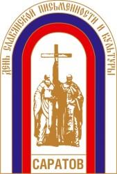 День славянской письменности в Саратове