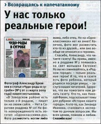 """Газета """"Родной город"""". Возвращаясь к напечатанному."""