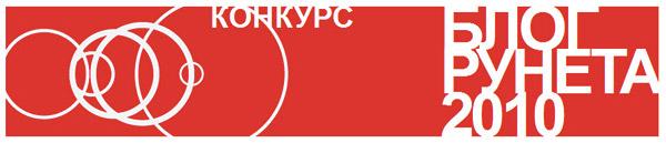 Лучший блог Рунета 2010