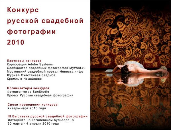 Конкурс русской свадебной фотографии 2010